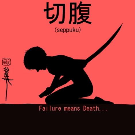 Failure means death.